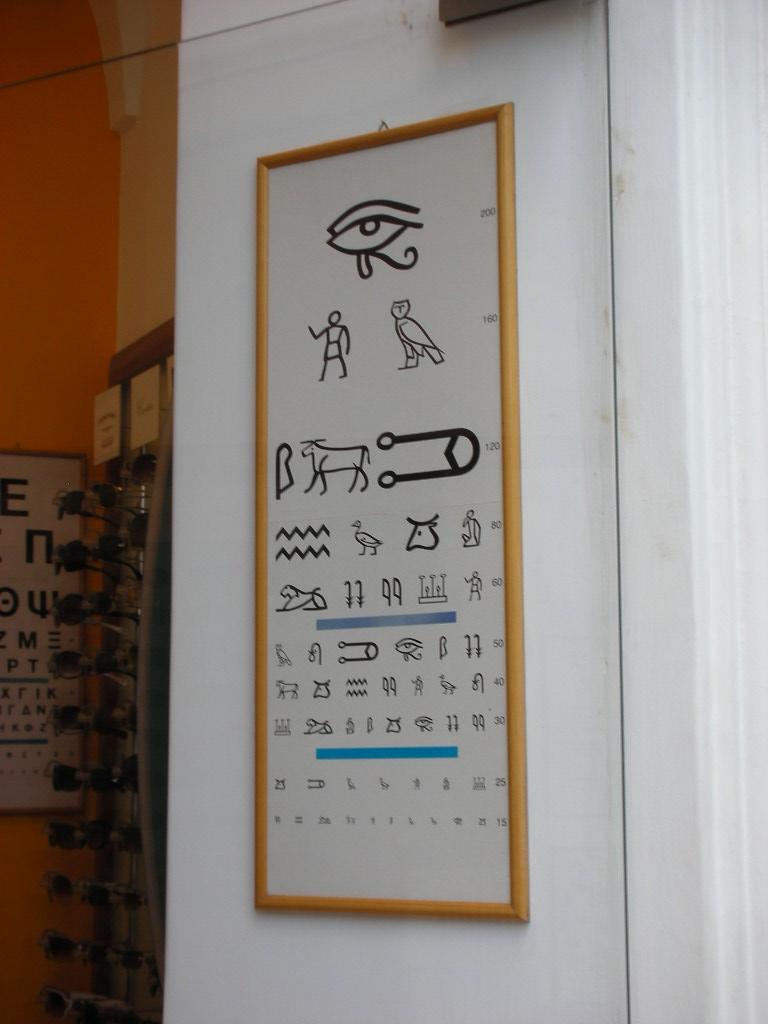 Eye%20chart.jpg
